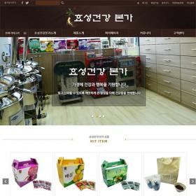 건강보조식품 쇼핑몰
